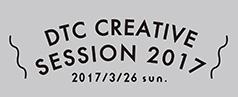DTCクリエイティブセッション2017