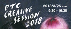 DTCクリエイティブセッション2018