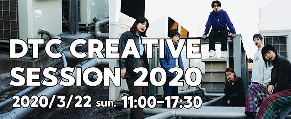 DTCクリエイティブセッション2020