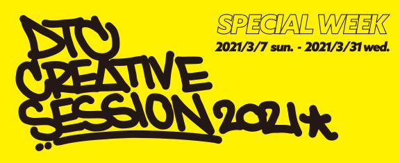 DTCクリエイティブセッション2021