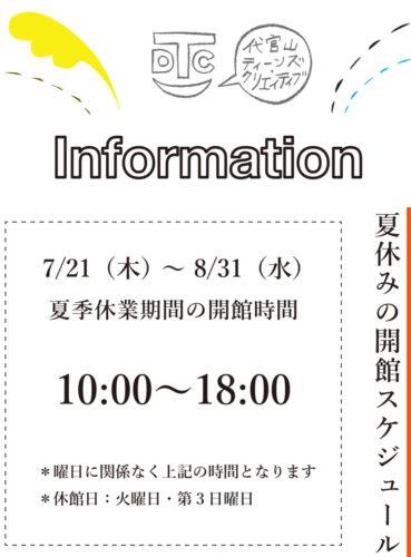 お知らせ_夏休みの開館スケジュール_2016のコピー